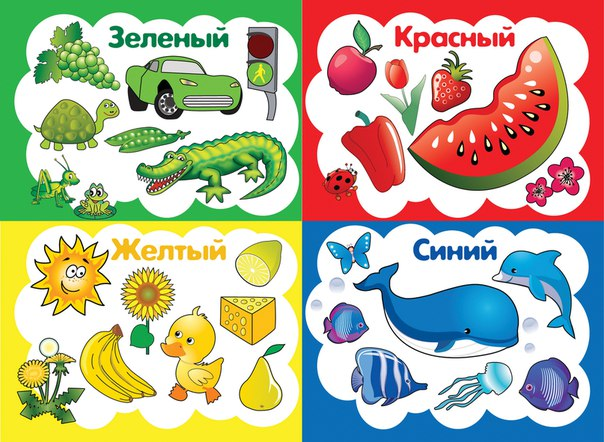 Учим ребенка различать цвета