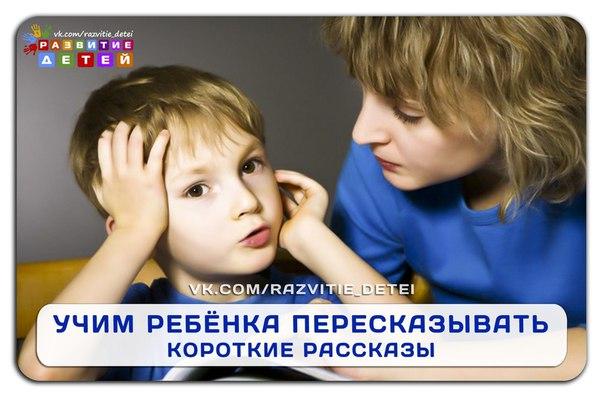 Учим ребенка пересказывать короткие рассказы