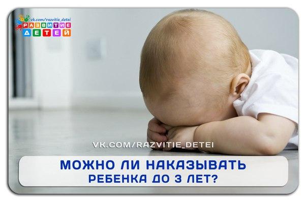 Можно ли наказывать ребенка до 3 лет?