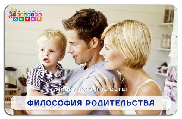 Философия родительства
