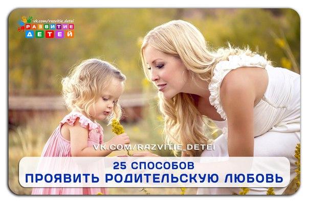 25 способов проявить родительскую любовь