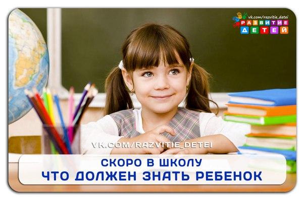 Скоро в школу. Что должен знать ребенок