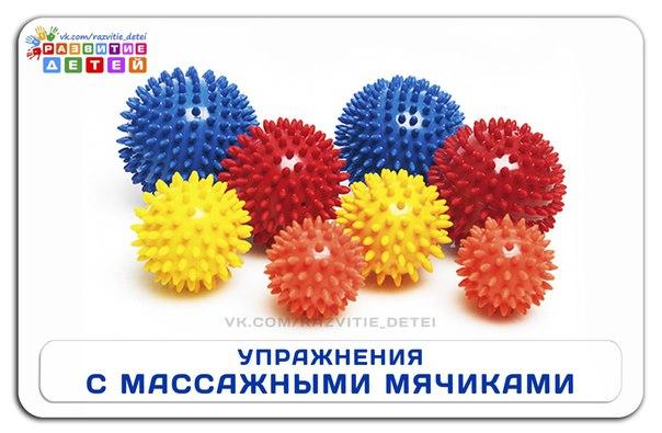 Упражнения с массажными шариками для детей
