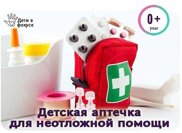 Детская аптечка для неотложной помощи