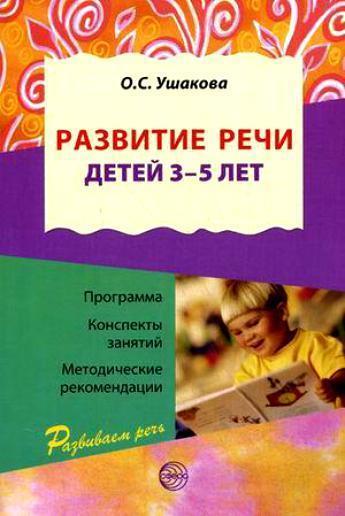 Ушакова О. С. - Серия