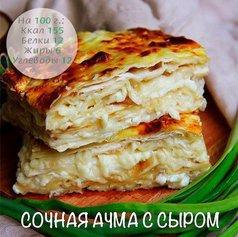 Сочная ачма с сыром