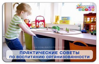 Практические советы по воспитанию организованности