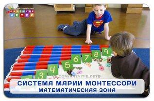 Система Марии Монтессори - математическая зона