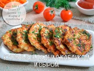 Куриные оладьи с кабачком и сыром
