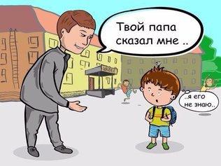 Разговор ребенка с незнакомцем: четыре шага по прекращению беседы