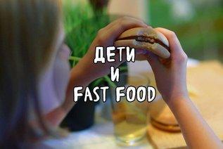 Дети и fast food